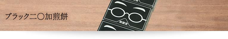 ブラック二○加煎餅
